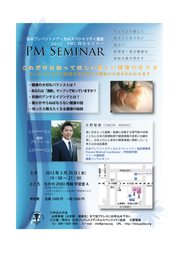 http://jpmsa.org/information/flyer_0229_fix.jpg