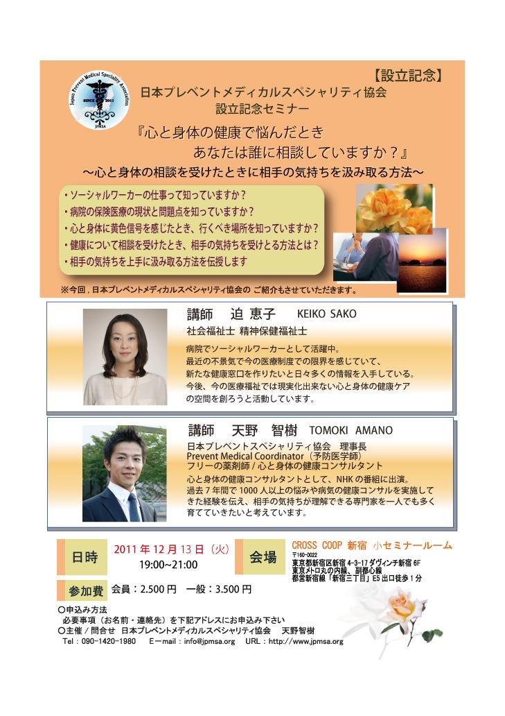 http://jpmsa.org/information/flyer_1213.jpg