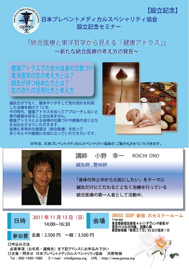 http://jpmsa.org/information/images/flyer_1113_2.jpg