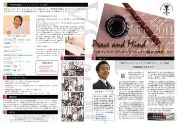 http://jpmsa.org/information/kaihoushi1.jpg