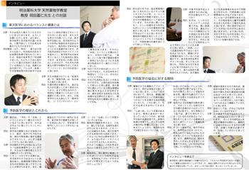 http://jpmsa.org/information/kaihoushi2.jpg